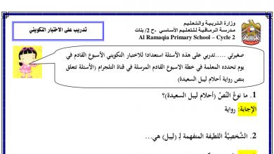Photo of أوراق عمل رواية أحلام ليبل السعيدة لغة عربية صف سادس فصل ثالث