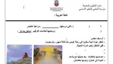 Photo of أوراق عمل لغة عربية صف سادس فصل ثالث