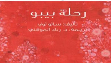 Photo of اسئلة تدريبية لدرس قصة بيبو لغة عربية صف ثالث فصل ثالث