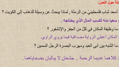 Photo of حل الفصل الثاني أسعد 35 من رواية رجال تحت الشمس لغة عربية صف حادي عشر