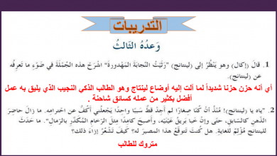 Photo of حل الفصل الخامس والأربعين وعده الثالث رواية عساكر قوس قزح