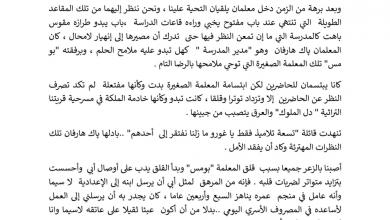 Photo of تلخيص الفصل الأول عشرة تلاميذ جدد|عساكر قوس قزح