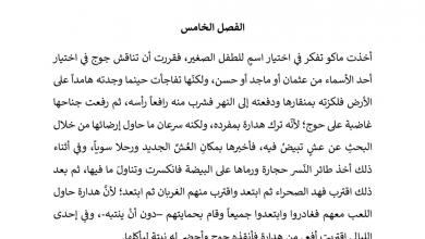 Photo of تلخيص الفصل الخامس الأفعى السامة رواية الولد الذي عاش مع النعام