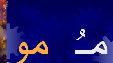 Photo of مذكرة الحروف بمد الواو لغة عربية صف أول فصل ثالث