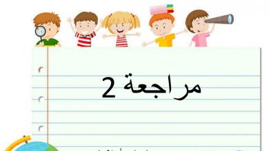 Photo of مراجعة 2 لغة عربية صف أول فصل ثالث