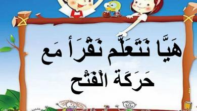 Photo of هيا نتعلم حركة الفتحة لغة عربية صف أول فصل ثالث