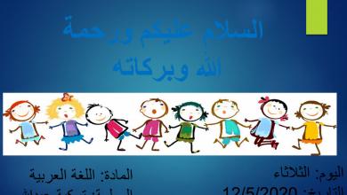Photo of بوربوينت درس الفصول الاربعة لغة عربية صف ثالث فصل ثالث