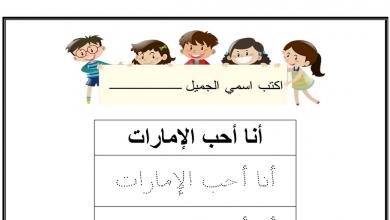 Photo of ورقة عمل كتابة الجمل (نسخ) لغة عربية صف أول فصل ثالث