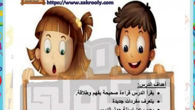 Photo of أوراق عمل السيرك لغة عربية صف أول فصل ثالث