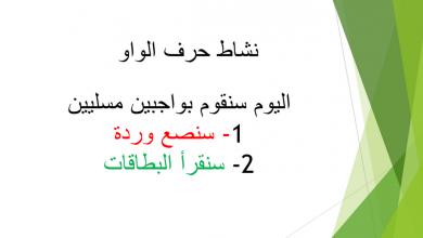 Photo of حرف الواو لغة عربية صف أول فصل ثالث