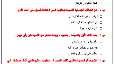 Photo of أوراق عمل الفصل الرابع من رواية أحلام ليبل السعيدة لغة عربية صف سادس