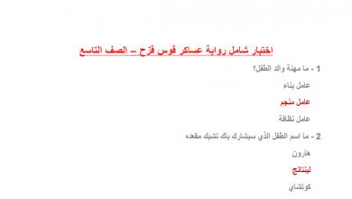 Photo of أوراق عمل شاملة لرواية عساكر قوس قزح لغة عربية صف تاسع