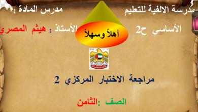 Photo of أوراق عمل مراجعة مع الحل رياضيات صف ثامن فصل ثالث
