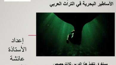 Photo of حل درس الأساطير البحرية لغة عربية صف ثامن فصل ثالث