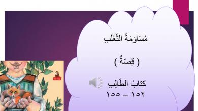 Photo of حل درس مساومة الثعلب لغة عربية صف ثالث