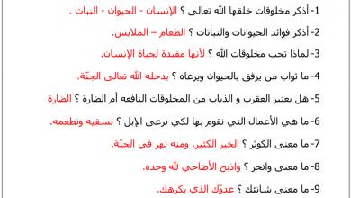 Photo of أوراق عمل مراجعة تربية إسلامية صف أول فصل ثالث
