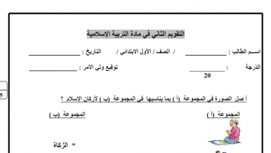 Photo of ورقة عمل أركان الإسلام تربية إسلامية صف أول فصل ثالث