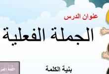 Photo of حل درس الجملة الفعلية (بنية الكلمة) لغة عربية صف أول فصل ثالث