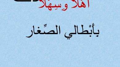 Photo of بوربوينت نشيد الحب عطاء لغة عربية صف ثاني فصل ثالث
