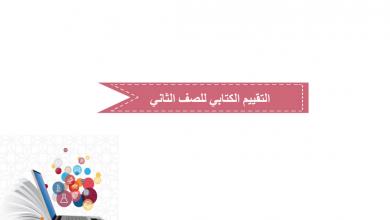 Photo of تقييم كتابي لغة عربية صف ثاني فصل ثالث