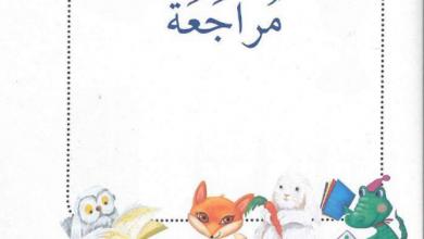 Photo of حل مراجعة الأحرف أ-ب-ت-ث لغة عربية صف أول