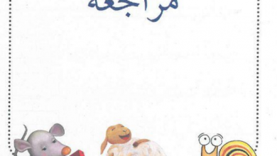 Photo of حل مراجعة الأحرف ج-ح-خ لغة عربية صف أول