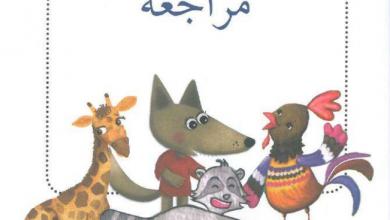 Photo of حل مراجعة الأحرف د-ذ-ر-ز-س-ش لغة عربية صف أول