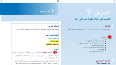 Photo of حل درس الضرب في أعداد مكونة من رقم واحد رياضيات صف خامس فصل أول