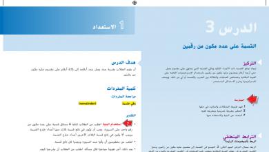Photo of حل درس القسمة على عدد مكون من رقمين رياضيات صف خامس فصل أول