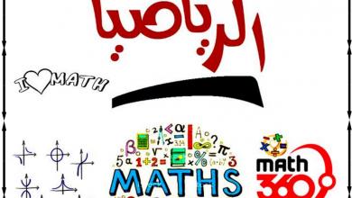 Photo of مراجعة شاملة للفصل الاول رياضيات يتبعها الحل صف ثامن فصل أول
