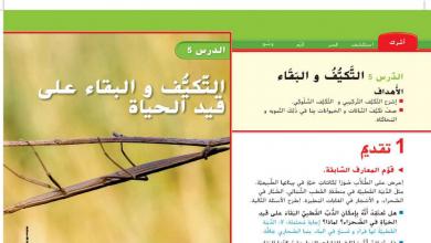 Photo of حل درس التكيف والبقاء على قيد الحياة علوم صف خامس فصل أول