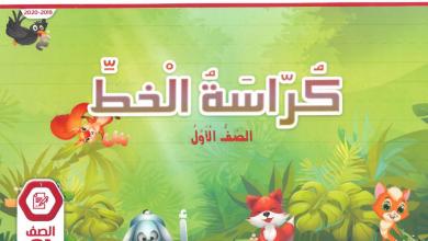 Photo of كتاب كراسة الخط لغة عربية صف أول فصل أول