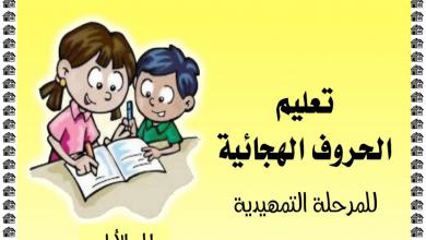 Photo of مذكرة مميزة لتعليم الحروف الهجائية لغة عربية صف أول