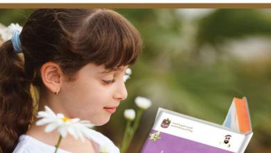 Photo of دليل المعلم لغة عربية صف أول فصل أول