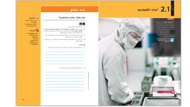 Photo of حل درس أدوات التكنولوجيا علوم صف سادس فصل أول