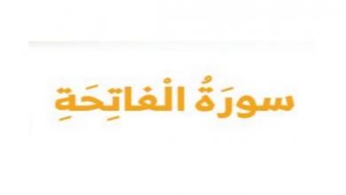 Photo of حل درس سورة الفاتحة تربية إسلامية صف أول فصل أول