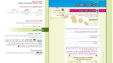 Photo of حل درس مسائل النسب والمعدلات رياضيات صف سادس فصل أول