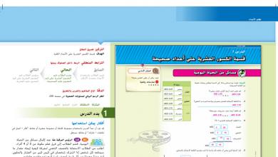 Photo of حل درس قسمة الاعداد العشرية على أعداد كلية رياضيات صف سادس فصل أول