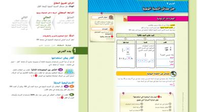 Photo of حل درس حل مسائل النسبة المئوية رياضيات صف سادس فصل أول