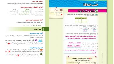Photo of حل درس النسب المكافئة رياضيات صف سادس فصل أول