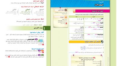 Photo of حل درس المعدلات رياضيات صف سادس فصل أول