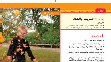 Photo of حل درس الخريف والشتاء علوم صف أول فصل أول