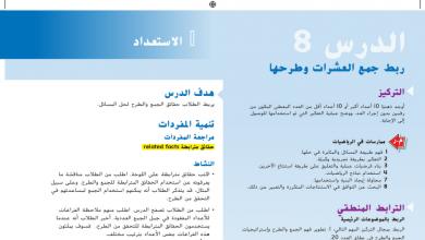 Photo of حل درس ربط جمع العشرات وطرحها رياضيات صف أول فصل أول