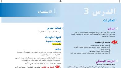 Photo of حل درس العشرات رياضيات صف أول فصل أول