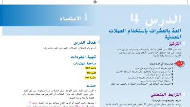 Photo of حل درس العد بالعشرات باستخدام العملات المعدنية رياضيات صف أول فصل أول