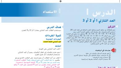 Photo of حل درس العد التنازلي 1 أو 2 أو 3 رياضيات صف أول فصل أول
