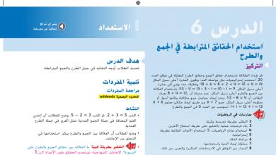 Photo of حل درس استخدام الحقائق المترابطة في الجمع والطرح رياضيات صف أول فصل أول