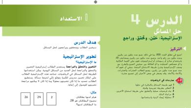 Photo of حل درس حل المسائل باستخدام استراتيجية خمن وتحقق وراجع رياضيات صف أول فصل أول