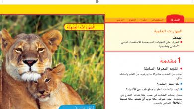 Photo of حل درس المهارات العلمية علوم صف أول فصل أول