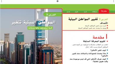 Photo of حل درس المواطن البيئية تتغير علوم صف ثاني فصل أول